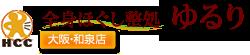 大阪|和泉|マッサージ|全身ほぐし整処ゆるり 和泉店