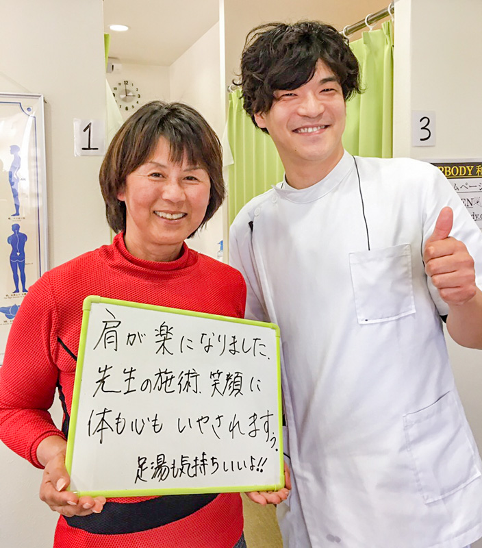 肩が楽になりました。先生の施術、笑顔に体も心もいやされますぅ。足湯も気持ちいいよ!!