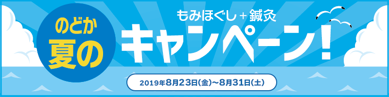 のどか夏のキャンペーン2019 和泉市